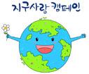 지구사랑캠페인 템플릿