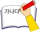 한글공부 템플릿