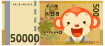 오만원권원숭이 템플릿