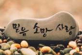 행운돌(믿음소망사랑) 일러스트/이미지