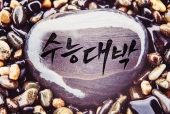 행운돌(수능대박) 일러스트/이미지