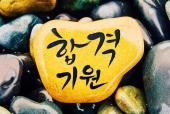 행운돌(합격기원) 일러스트/이미지