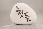 행운돌(첫돌) 일러스트/이미지