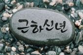 행운돌(근하신년) 일러스트/이미지