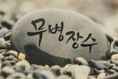 행운돌(무병장수) 일러스트/이미지
