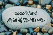 행운돌(2020경자년새해복많이받으세요) 일러스트/이미지