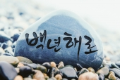행운돌(백년해로) 일러스트/이미지