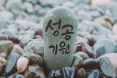 행운돌(성공기원) 일러스트/이미지