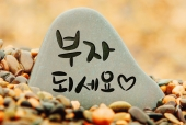 행운돌(부자되세요) 일러스트/이미지