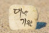 행운돌(대박기원) 일러스트/이미지