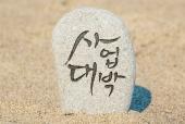 행운돌(사업대박) 일러스트/이미지
