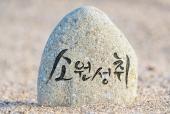행운돌(소원성취) 일러스트/이미지