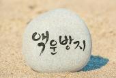행운돌(액운방지) 일러스트/이미지