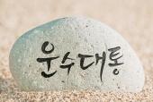 행운돌(운수대통) 일러스트/이미지
