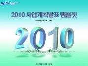 2010 사업계획발표 템플릿