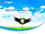 제안서(Proposal) 템플릿