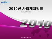 2010년 사업계획발표 템플릿