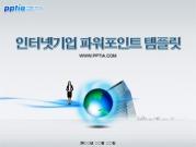 인터넷기업 템플릿
