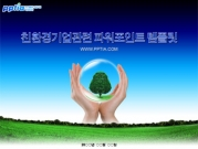 친환경기업 템플릿