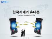 한국지폐와 휴대폰 템플릿