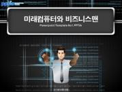 미래컴퓨터와 비즈니스맨 템플릿