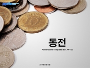 동전 템플릿