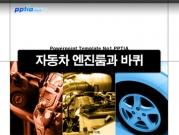 자동차 엔진룸과 바퀴 템플릿