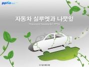 자동차 실루엣과 나뭇잎 템플릿