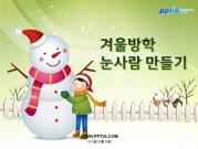 겨울방학 눈사람 만들기 템플릿