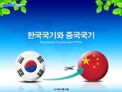 한국국기와 중국국기 템플릿