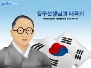 김구선생님과 태극기 템플릿