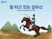 말 타고 있는 김유신 템플릿