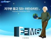 지구본 들고 있는 아인슈타인 템플릿
