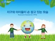 지구와 아이들이 손 잡고 있는 모습 템플릿