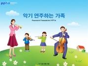 악기 연주하는 가족 템플릿