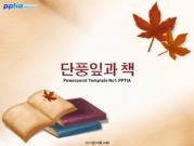단풍잎과 책 템플릿