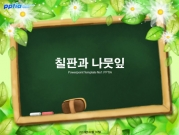 칠판과 나뭇잎 템플릿