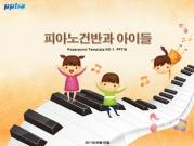 피아노건반과 아이들 템플릿
