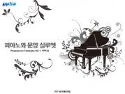 피아노와 문양 실루엣 템플릿