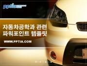 자동차공학과 템플릿