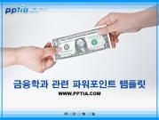 금융학과 템플릿