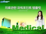 의료 템플릿