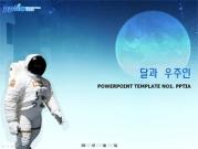 달과 우주인 템플릿