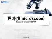 현미경 템플릿