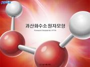 과산화수소 원자모형 템플릿