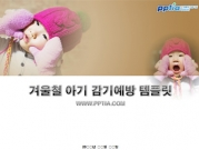 겨울철 아기 감기예방 템플릿
