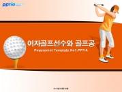 여자골프선수와 골프공 템플릿