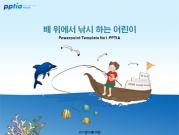 배 위에서 낚시 하는 어린이 템플릿