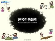 한국전통놀이 템플릿