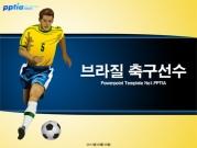 브라질 축구선수 템플릿